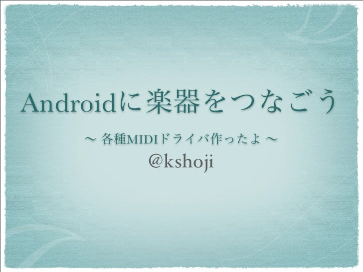 Midi with android