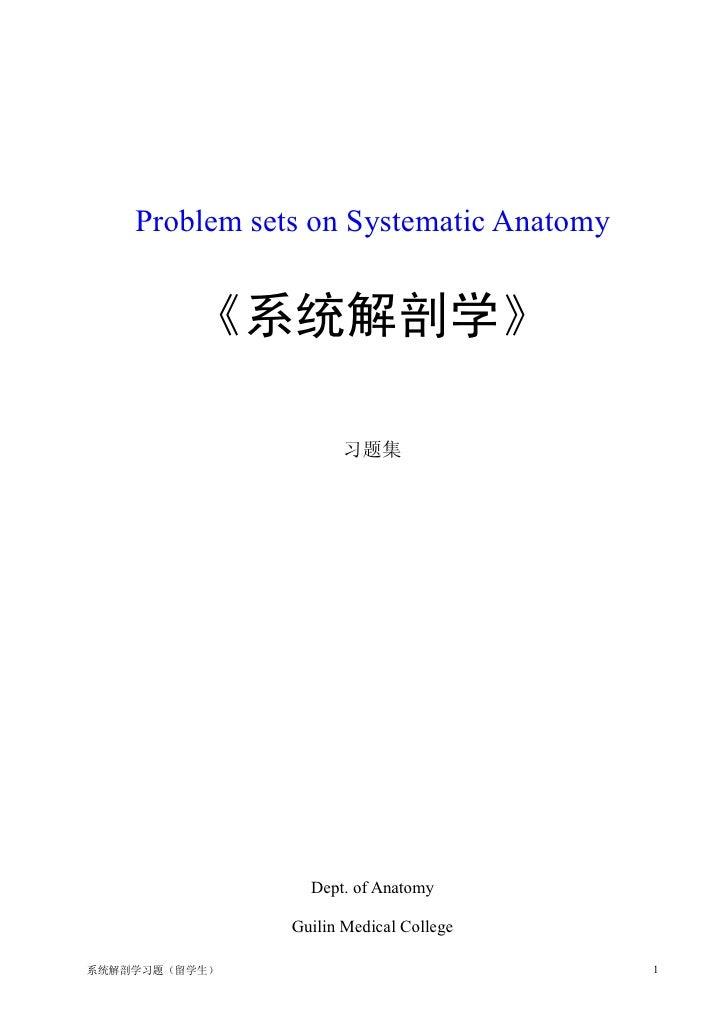 ProblemsetsonSystematicAnatomy          《系统解剖学》                       习题集                  Dept.ofAnatomy        ...
