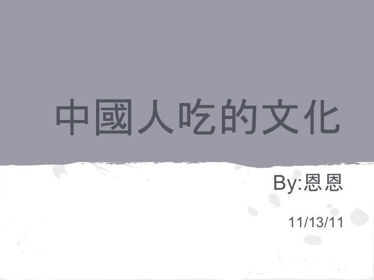 中國人吃的文化     By:恩恩      11/13/11