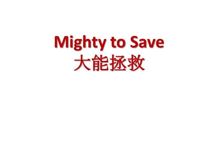 Mighty to Save  大能拯救