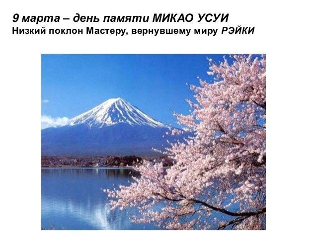 День памяти Микао Усуи