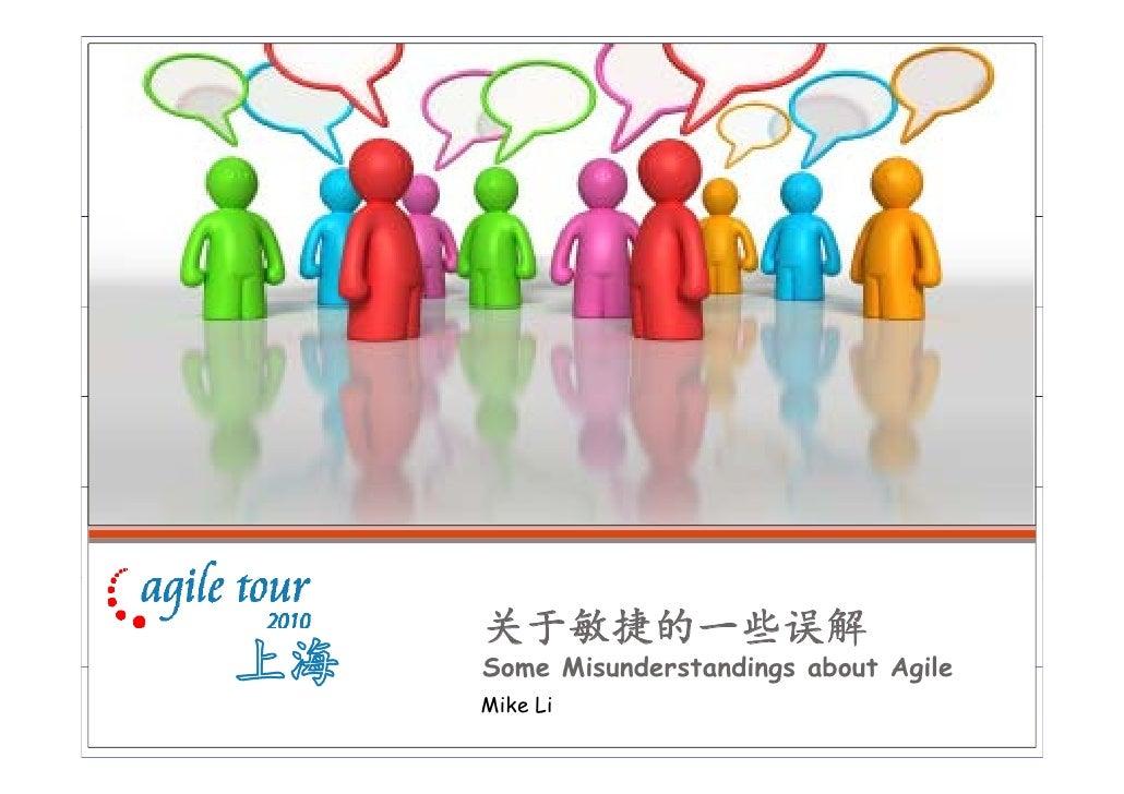 关于敏捷的一些误解Some Misunderstandings about AgileMike Li