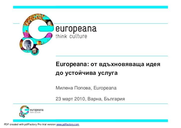 Europeana: от вдъхновяваща идея                                            до устойчива услуга                            ...
