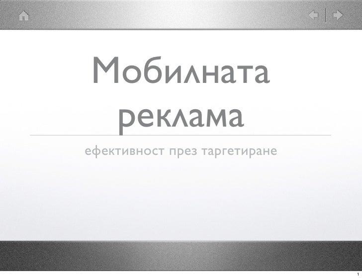 Мобилната реклама - Ефективност през таргетиране