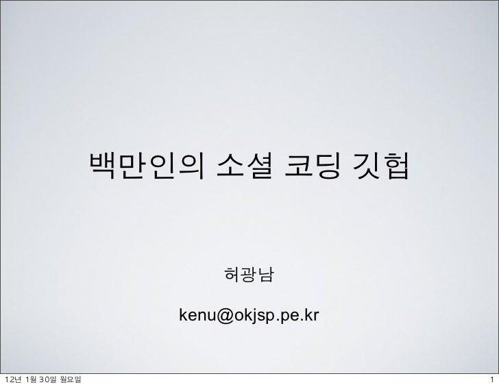 백만인의 소셜 코딩 깃헙                            허광남                       kenu@okjsp.pe.kr12년 1월 30일 월요일                      ...