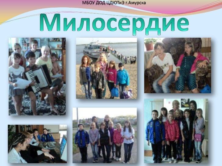 Miloserdiye1