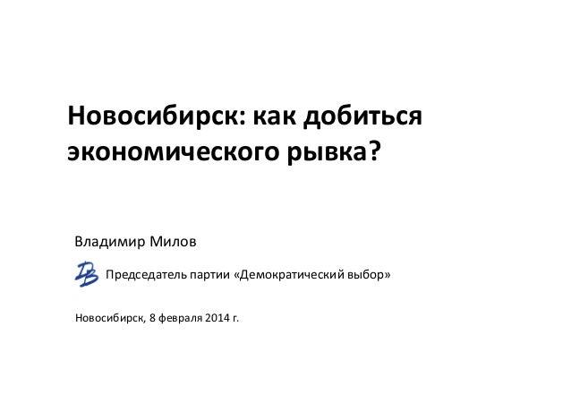 Milov novosibirsk 08.02