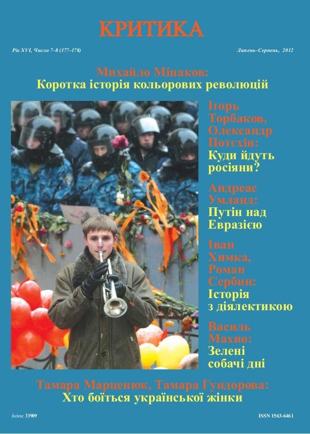Рік XVІ, Число 7–8 (177–178)              Липень–Серпень, 2012                     Михайло Мінаков:           Коротка істо...