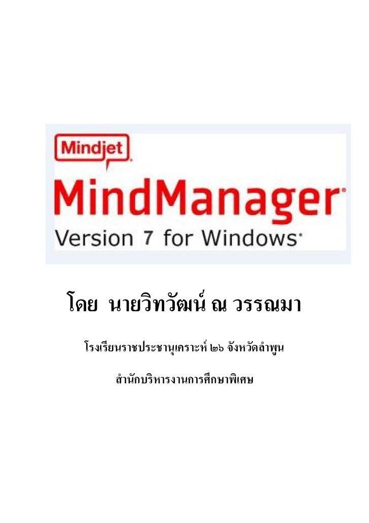 Mind manager 7