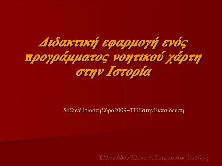 Διδακτική εφαρμογή ενός προγράμματος νοητικού χάρτη στην Ιστορία Ελληνιάδου Έλενα & Ζακόπουλος Βασίλης  οΣυνέδριοστηΣύ...