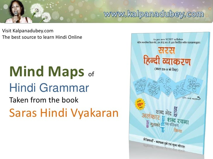 Visit Kalpanadubey.comThe best source to learn Hindi Online   Mind Maps of   Hindi Grammar   Taken from the book   Saras H...