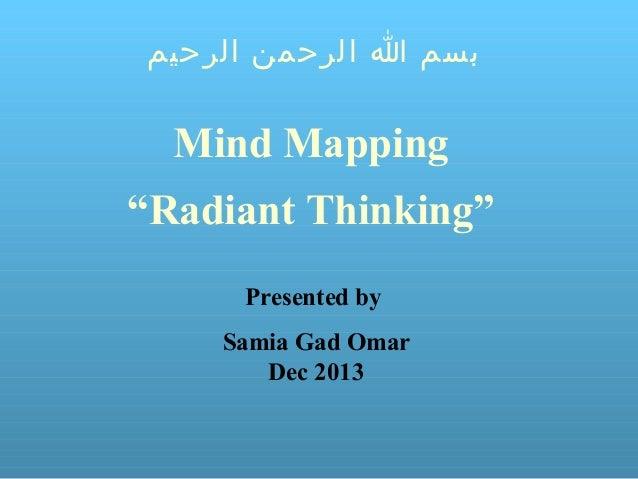 """بسم ا الرحمن الرحيم  Mind Mapping """"Radiant Thinking"""" Presented by Samia Gad Omar Dec 2013"""
