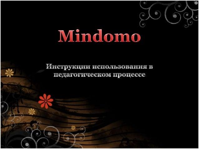 • Mindomo – сервис, предоставляющий возможность создания ментальных карт. Это хороший способ воплощать ваши идеи. Простое ...