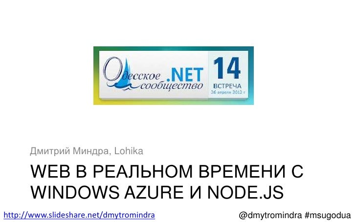 Windows Azure and node js