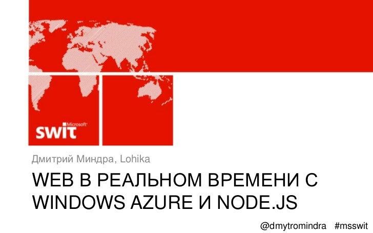 Windows Azure & NodeJS Microsoft SWIT 2012