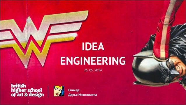 IDEA ENGINEERING 26. 05. 2014 Спикер: Дарья Мингалиева