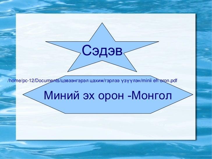 /home/pc-12/Documents/цэвээнгэрэл цахим/гэрлээ үзүүлэн/minii eh oron.pdf Сэдэв Миний эх орон -Монгол