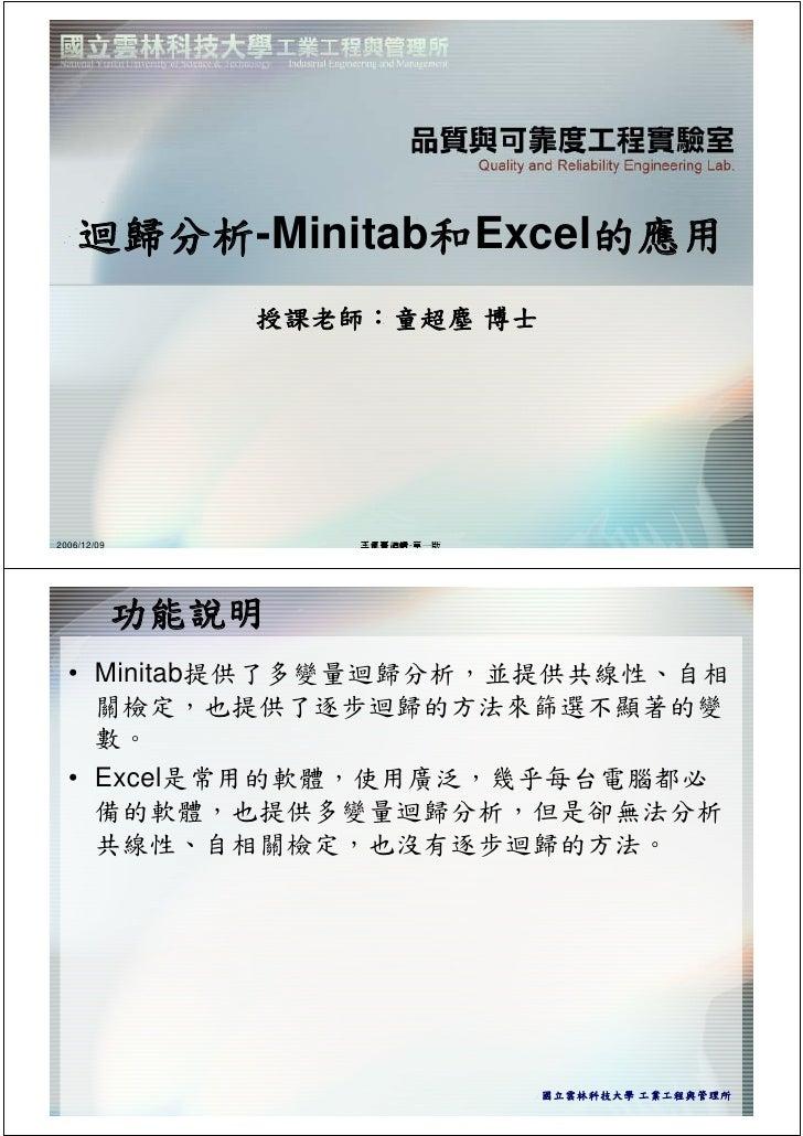 迴歸分析-Minitab和Excel的應用                 授課老師:童超塵 博士     2006/12/09          李佩熹編輯-第一版                  功能說明   • Minitab提供了多變...