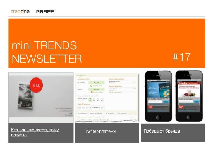 Mini Trend One - Grape Trends Newsletter 17
