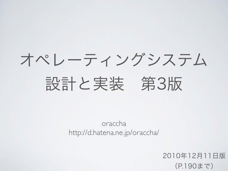 オペレーティングシステム 設計と実装 第3版(20101211)