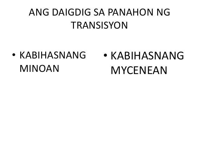 ANG DAIGDIG SA PANAHON NG TRANSISYON • KABIHASNANG MINOAN • KABIHASNANG MYCENEAN