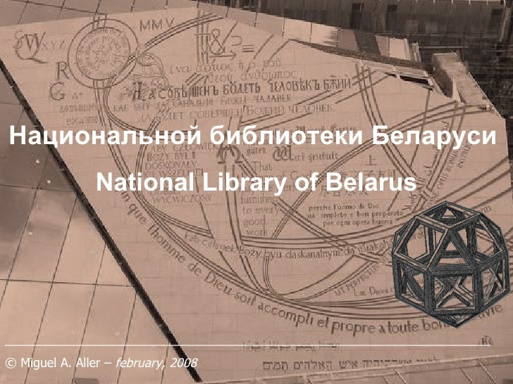 Национальной библиотеки Беларуси   National Library of Belarus ___________________________________________________________...
