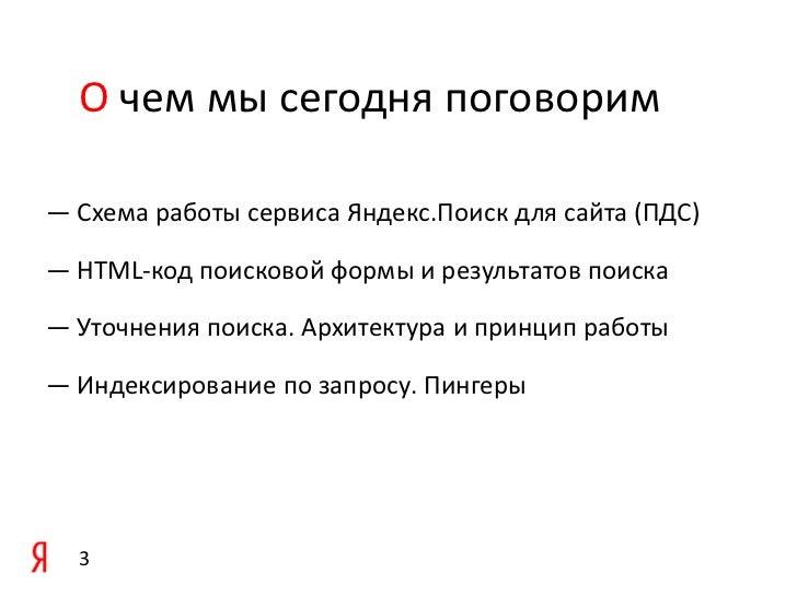 сервиса Яндекс.Поиск для