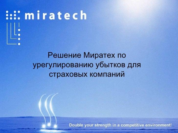 mInsurance (Решение Миратех по Урегулированию Убытков для СК)