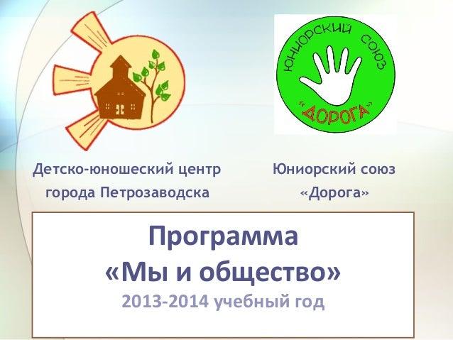 Мы и общество 2013