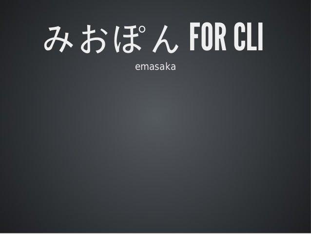 みおぽんFORCLI emasaka