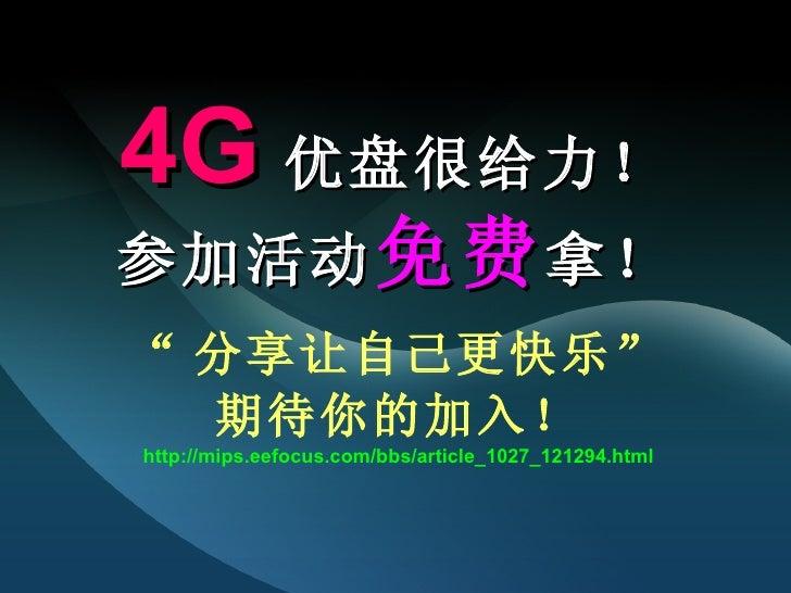 "4G 优盘很给力! 参加活动 免费 拿! "" 分享让自己更快乐"" 期待你的加入! http://mips.eefocus.com/bbs/article_1027_121294.html"