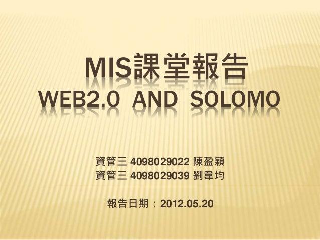 Mis課堂報告 web2.0 and solomo