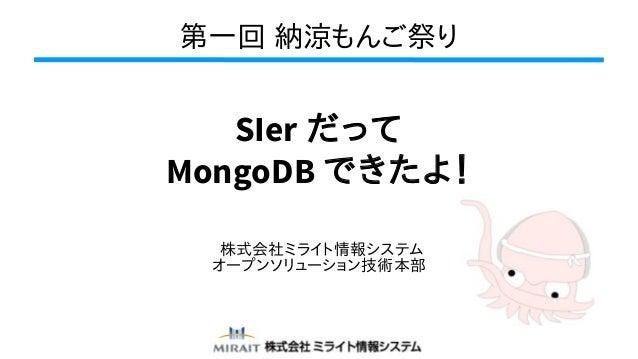 Case study to use MongoDB in middle-class SIer / (中規模) SIerだってMongoDBできたよ!