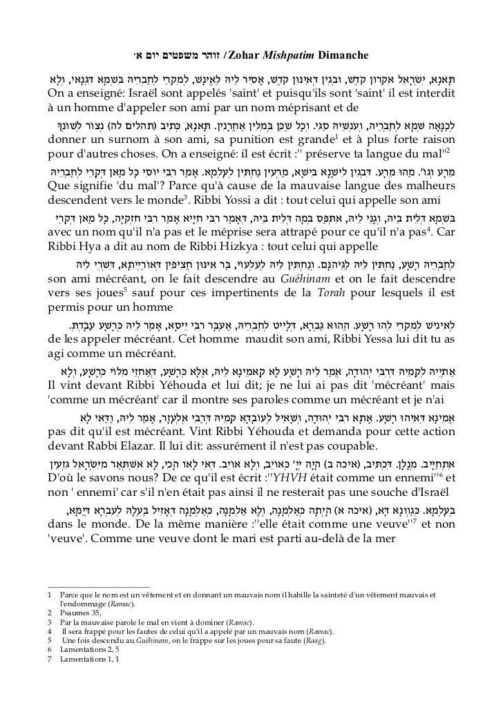 Zohar Mishpatim Dimanche/ זוהר משפטים יום א'