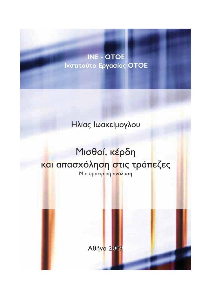 Ινστιτούτο Εργασίας ΟΤΟΕ