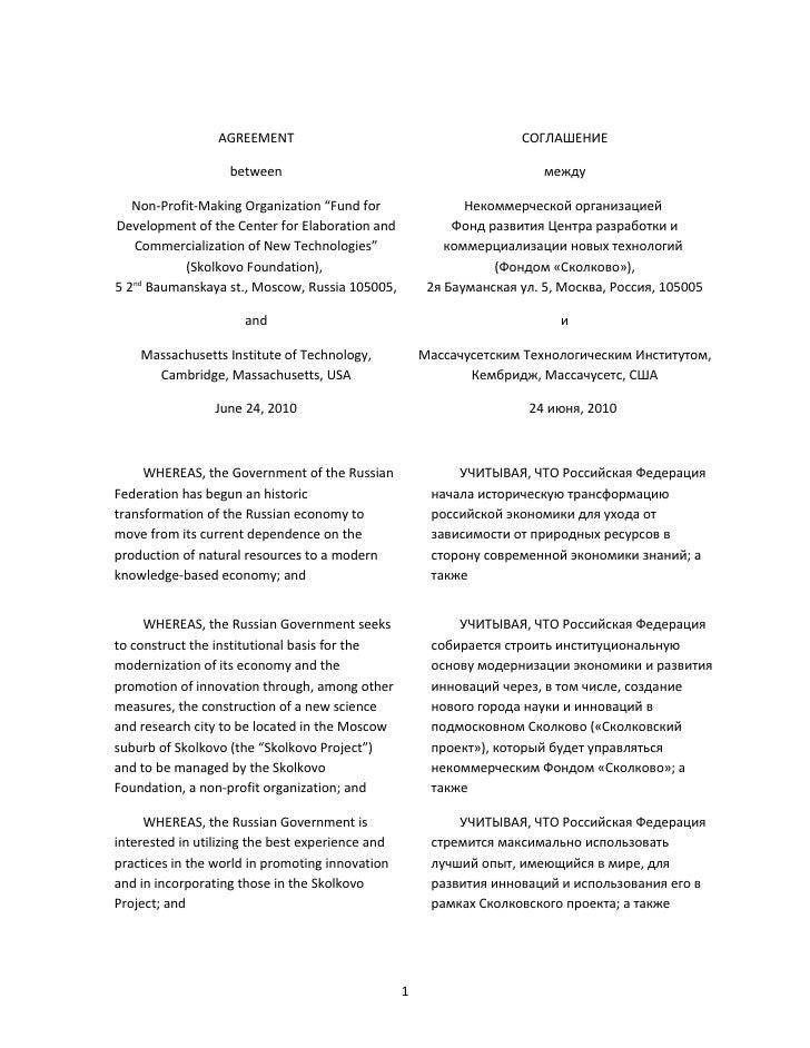MIT-Russia framework agreement final