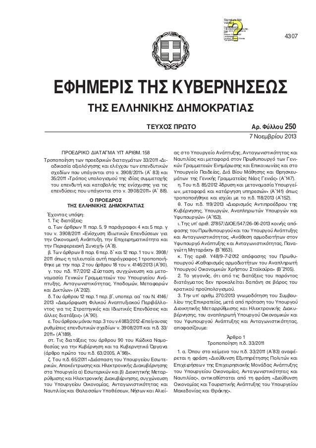 Προεδρικό Διάταγμα 158/7-11-2013