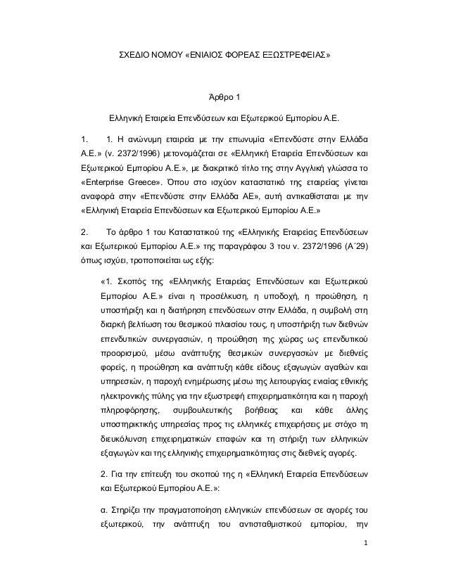 ΣΧΕΔΙΟ ΝΟΜΟΥ «ΕΝΙΑΙΟΣ ΦΟΡΕΑΣ ΕΞΩΣΤΡΕΦΕΙΑΣ»  Άρθρο 1 Ελληνική Εταιρεία Επενδύσεων και Εξωτερικού Εμπορίου Α.Ε. 1.  1. Η ανώ...