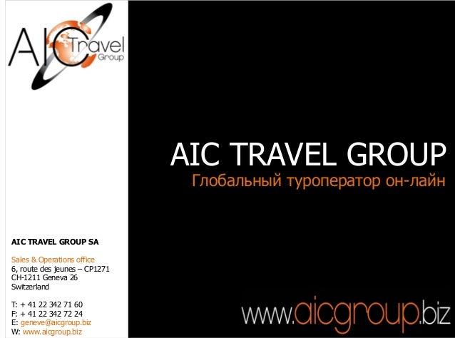 AIC TRAVEL GROUP                                Глобальный туроператор он-лайнAIC TRAVEL GROUP SASales & Operations office...