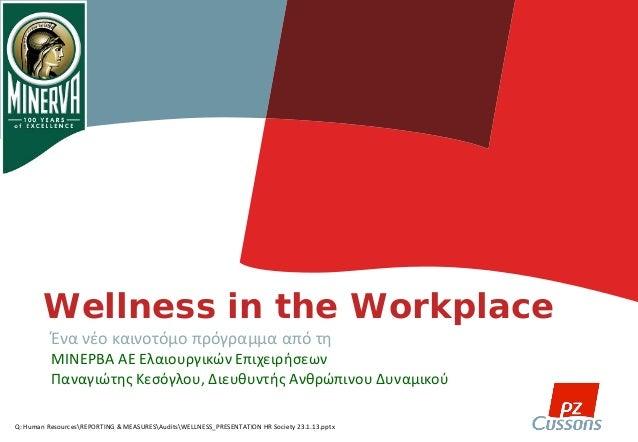Wellness in the Workplace          Ένα νέο καινοτόμο πρόγραμμα από τη          ΜΙΝΕΡΒΑ ΑΕ Ελαιουργικών Επιχειρήσεων       ...