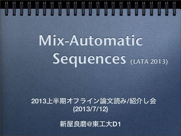 """Mix Automatic Sequences""(LATA'13) の紹介"