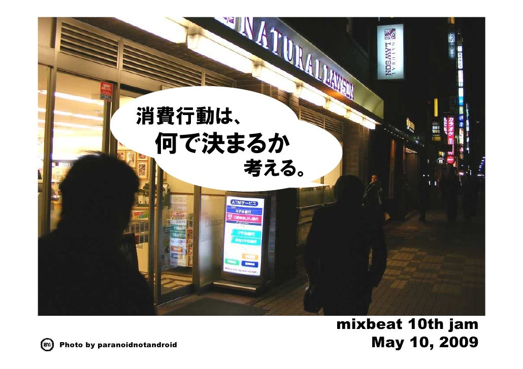 消費行動は、                      何で決まるか                               考える。                                          mixbeat 10t...