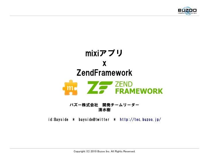 mixiアプリ                        x                  ZendFramework                バズー株式会社 開発チームリーダー                     清水樹  ...