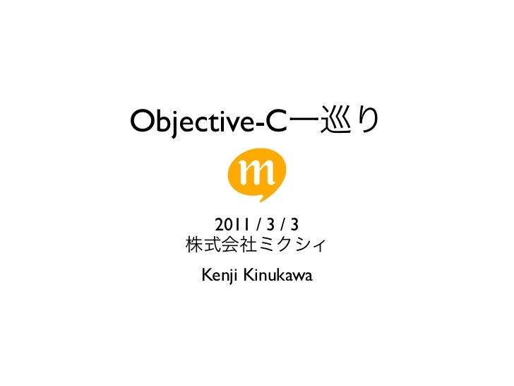 Objective-Cひとめぐり