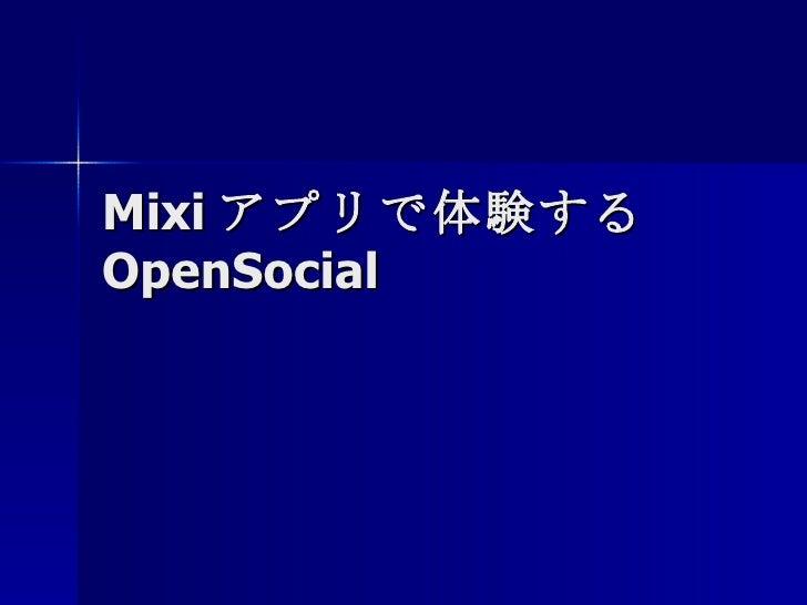 Mixi アプリで体験する  OpenSocial
