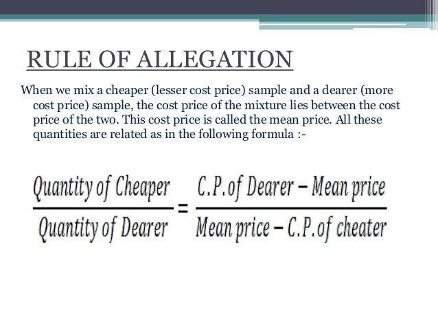 alligation and mixture shortcuts pdf
