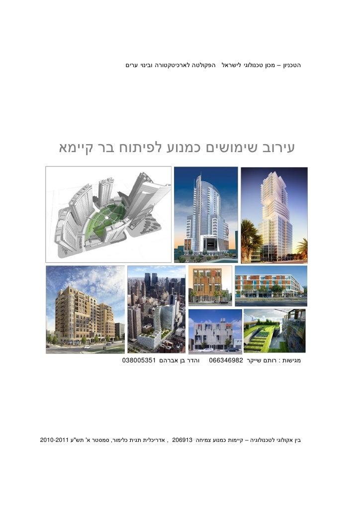 Mix use planning as a generator to sustainable development   rotem shaiker & hadar ben- avraham
