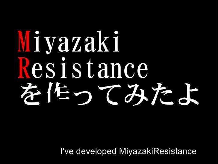 Miyazaki Resistance を作ってみたよ   I've developed MiyazakiResistance