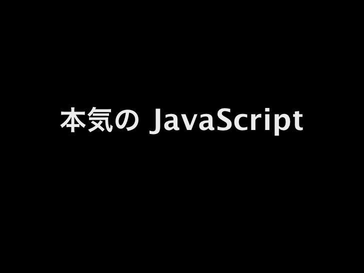 みゆっき☆Think#7 「本気で学ぶJavascript」