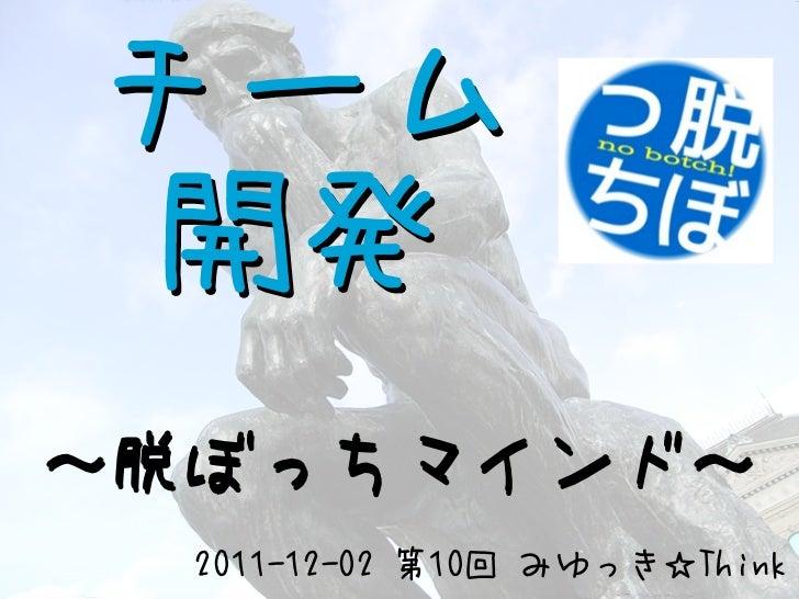 みゆっき☆Think#10 チーム開発〜脱ぼっちマインド〜